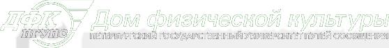 Дом физической культуры ПГУПС
