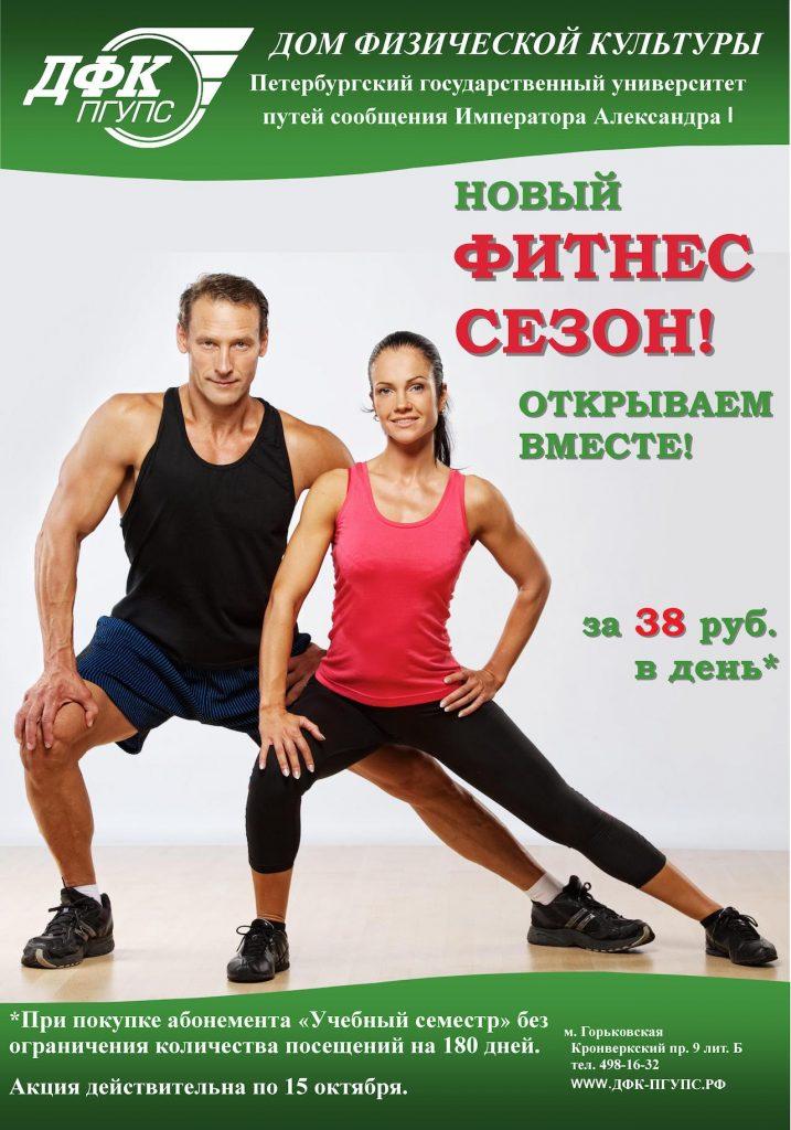 Акции фитнес